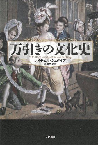 万引きの文化史 (ヒストリカル・スタディーズ03)