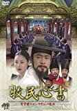 [DVD]牧民心書~実学者チャン・ヤギョンの生涯~ パーフェクトBOX Vol.1 [DVD]  JVDK11