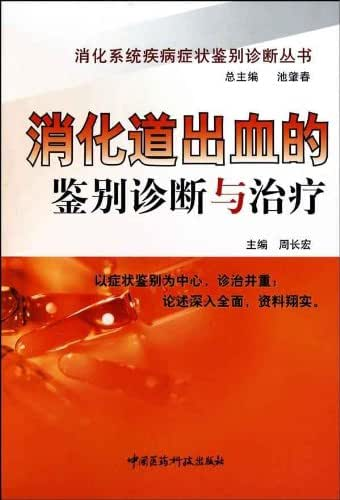 The differential diagnosis of gastrointestinal bleeding and treatment(Chinese Edition)