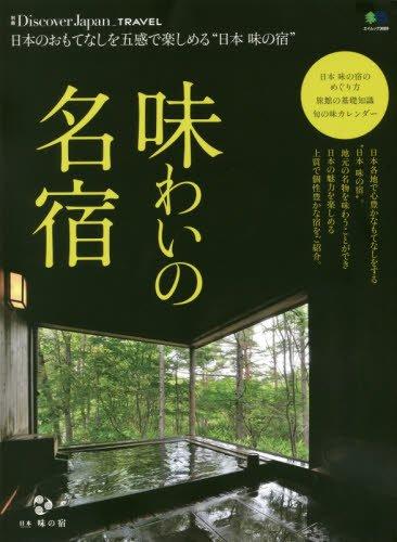 別冊Disocover Japan_TRAVEL 日本 味わいの名宿 (エイムック 3689 別冊Discover Japan_TRAVEL)