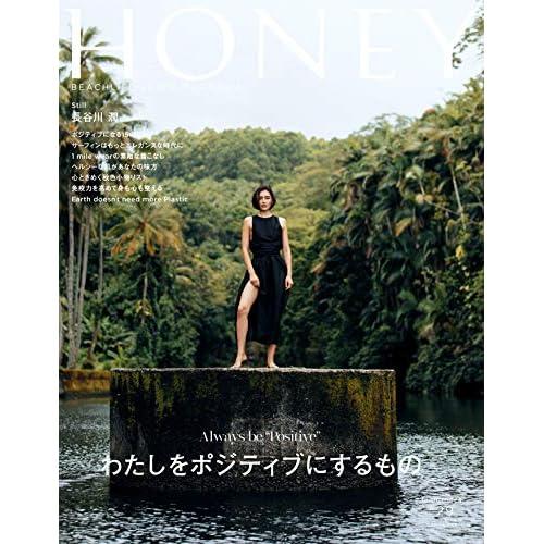 HONEY Vol.29 表紙画像