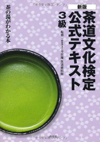茶道文化検定公式テキスト 3級用
