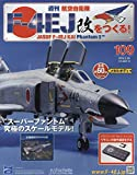 週刊航空自衛隊F-4EJ改をつくる!(109) 2019年 2/20 号 [雑誌]