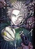 バカレイドッグス コミック 1-3巻セット