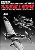 九九式艦上爆撃機 (世界の傑作機 NO. 130)