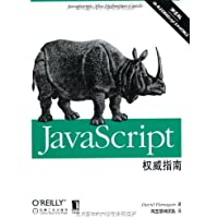 O'Reilly精品图书系列:JavaScript权威指南(第6版)
