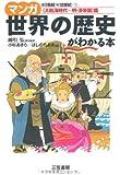 マンガ世界の歴史がわかる本 「大航海時代~明・清帝国」篇