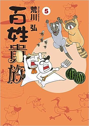 百姓貴族 第01-05巻 [Hyakushou Kizoku vol 01-05]
