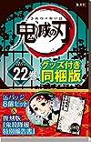 鬼滅の刃 22巻 缶バッジセット・小冊子付き同梱版 (ジャンプコミックス) (日本語) コミック – 2020/10/2