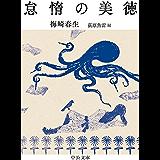 有利オフェンス原始的な改訂新版 共同幻想論 (角川ソフィア文庫)