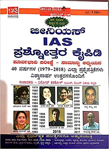 Amazon in: Buy 39 years IAS prelims Solved papers in Kannada