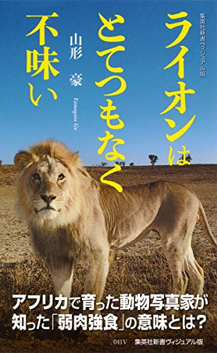 ヴィジュアル版 ライオンはとてつもなく不味い (集英社新書)