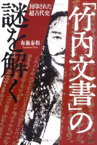 Super ancient history that has been sealed - the mystery of Takeuchi document (2003) ISBN: 4880861561 [Japanese Import]