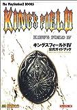 キングスフィールド4公式ガイドブック (The PlayStation 2 BOOKS)