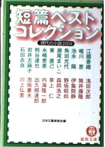 短篇ベストコレクション―現代の小説2004 (徳間文庫)