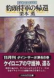 豹頭将軍の帰還―グイン・サーガ(68) (ハヤカワ文庫JA)