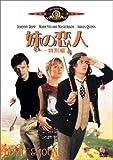 妹の恋人<特別編> [DVD]