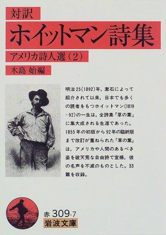 ホイットマン詩集―対訳 (岩波文庫―アメリカ詩人選)
