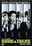 [DVD]ガン&トークス