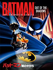 バットマン <闇の中から>