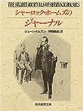 シャーロック・ホームズのジャーナル (創元推理文庫)
