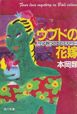 Bride of Ubud - mystery of love and four burr (Kadokawa Bunko) (1990) ISBN: 4041764017 [Japanese Import]