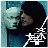 対音楽(ALBUM+DVD)