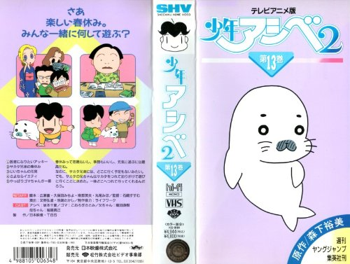 Amazon.co.jp: 少年アシベ2〔13...