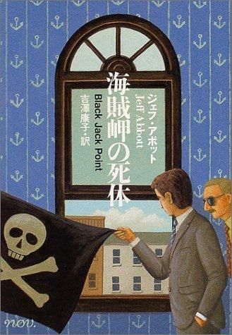 海賊岬の死体 -モーズリー判事シリーズ (ハヤカワ・ミステリ文庫)