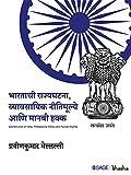 Bhartachi Rajyaghatana, Vyaavsayik Neetimulye aani Maanavi Hakka (Marathi Edition)
