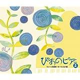 ぴあのピア Vol.2 ウィーン古典派~モーツァルト編(DVD付)