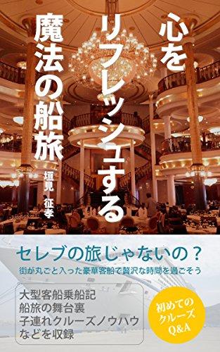 Kokoro wo reflesh suru Mahou no Funatabi: Oogata kyakusen de iku rakuchin Cruise jousenki (Japanese Edition)