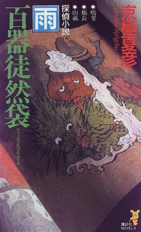 百器徒然袋-雨 (講談社ノベルス)