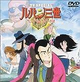 ヘミングウェイ・ペーパーの謎 ― ルパン三世 TVスペシャル第2弾 [DVD]