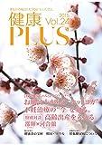 kenko PLUSvol24-2015 Health care: anatanomainitinimouhitotuiikoto KENKO-PLUS (Japanese Edition)