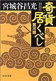 奇貨居くべし (黄河篇) (中公文庫)