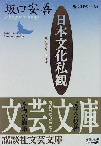 日本文化私観―坂口安吾エッセイ選 (講談社文芸文庫―現代日本のエッセイ)