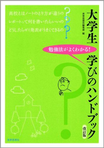 大学生 学びのハンドブック〔改訂版〕