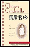 img - for Chinese Cinderella: The True Story of an Unwanted Daughter book / textbook / text book