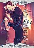オペラ座の恋人(5) (オパール文庫)