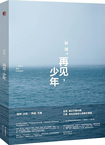 I Will Be There (Chinese Edition)