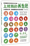 img - for Regimen for Office Workers (Chinese Edition) book / textbook / text book