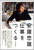 安藤忠雄 仕事をつくる―私の履歴書