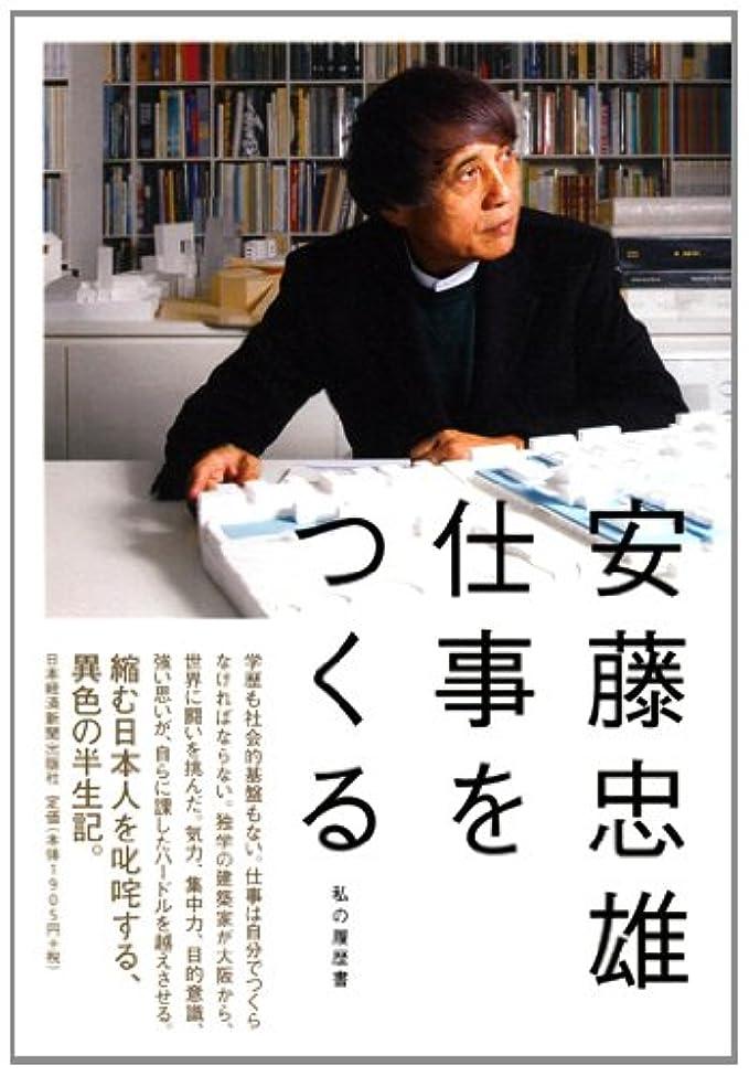 シニス傾いたで出来ている丹下健三――戦後日本の構想者 (岩波新書)