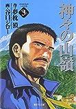 Kamigami no Itadaki, No. 3