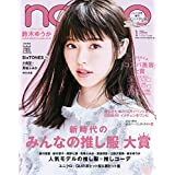 non-no 2020年1月号 増刊