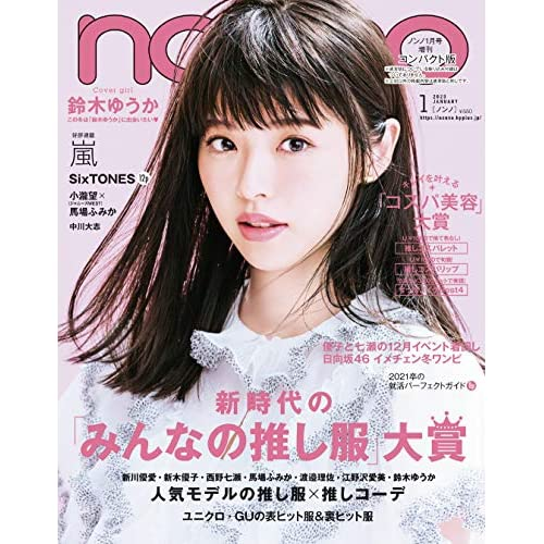 non-no 2020年1月号 増刊 表紙画像