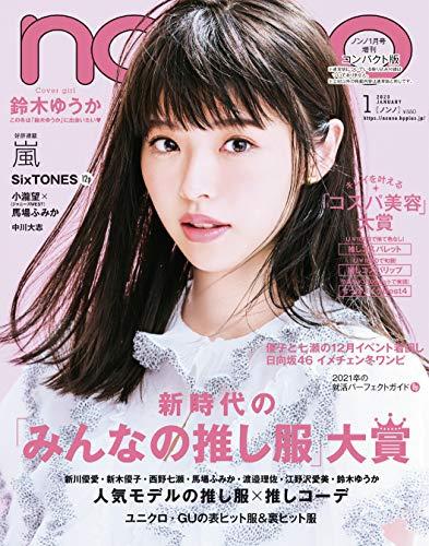 non-no 2020年1月号 増刊 画像 A