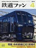 鉄道ファン 2018年 04 月号 [雑誌]