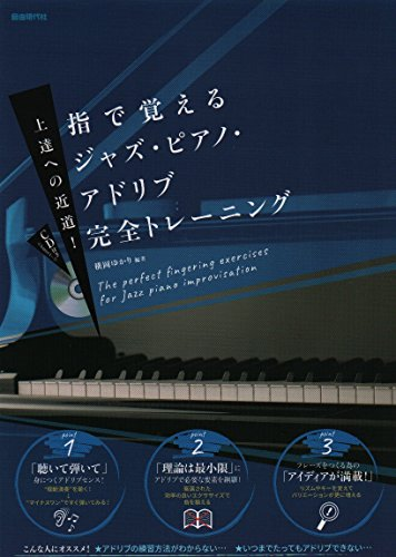 CD付き 上達への近道! 指で覚えるジャズピアノアドリブ完全トレーニング